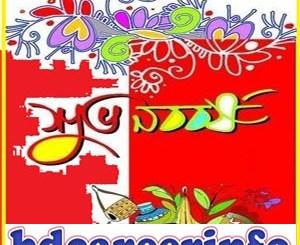 Pohela Boishakh Best Bangla SMS Photo Card 1425