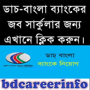 Dutch-Bangla Bank Job Circular 2018