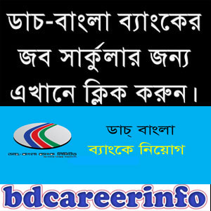 Dutch-Bangla Bank Job Circular 2018
