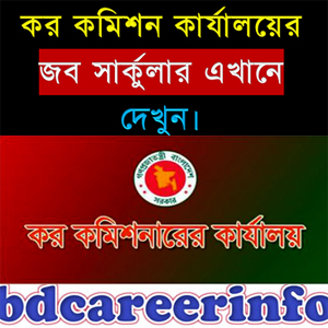 Tax Commissioner's Office Job Circular 2018