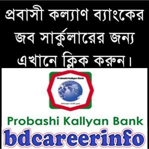 Probashi Kallyan Bank Job Circular 2018