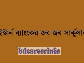 Eastern Bank Job Circular 2019