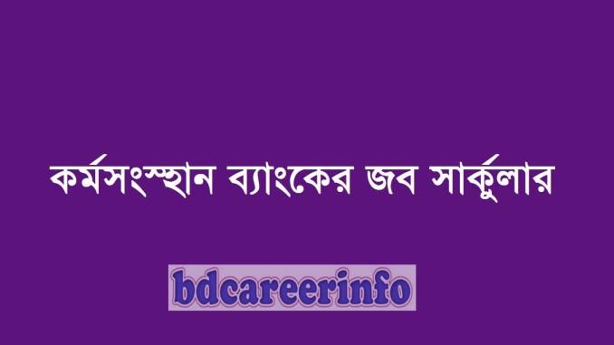 Karmasangsthan Bank Job Circular 2019