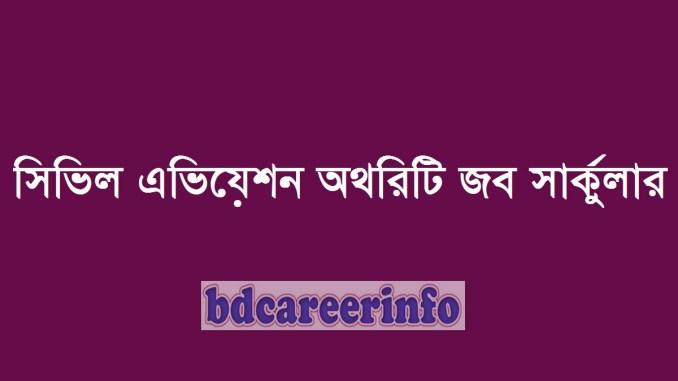 Civil Aviation Authority Job Circular 2019