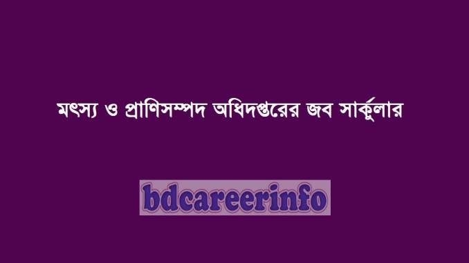 Fisheries Department Job Circular 2019