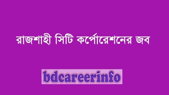 Rajshahi City Corporation Job 2019