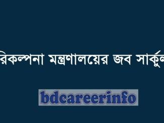 Planning Ministry Job Circular 2019