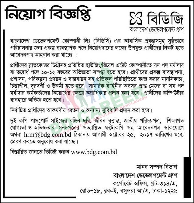 bdg ngo jobs circular 2020