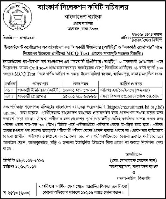 Investment Corporation of Bangladesh Admit Card Download