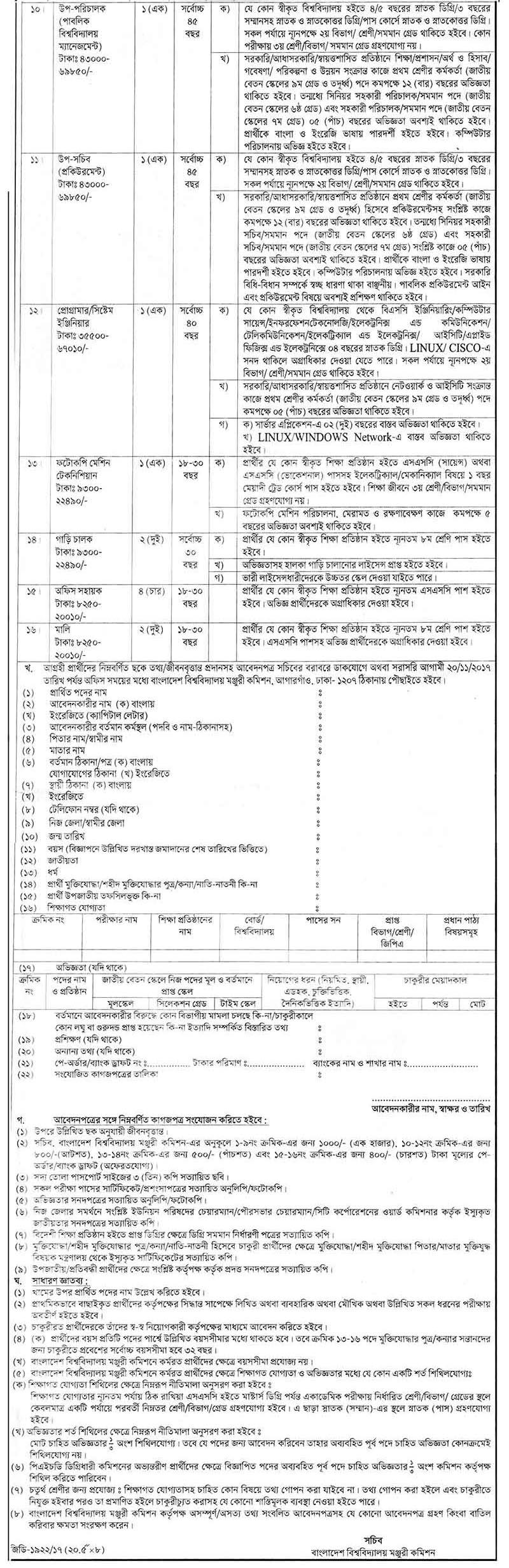 ugc govt bd jobs circular