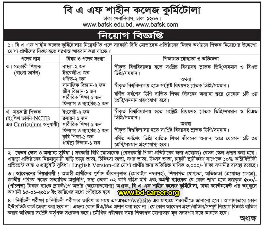 Jobs Circular Baf Shaheen College Jessore - Inspirational