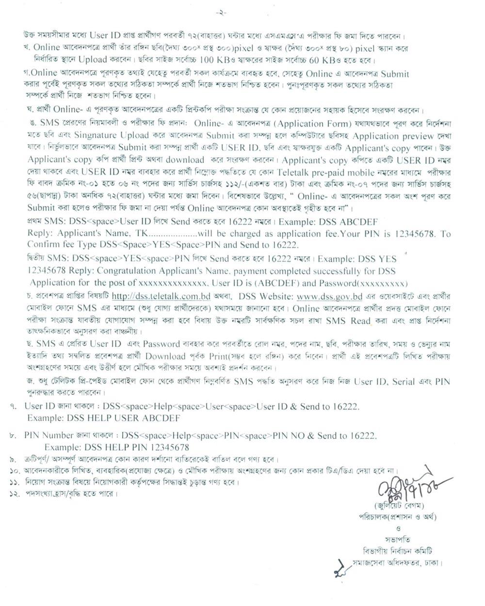 Ministry Social Welfare Job Circular 2018