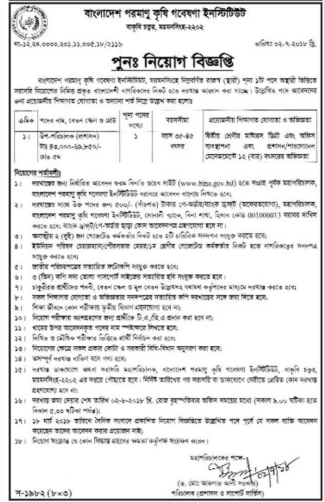 Bangladesh-Institute-of-Nuclear-Agriculture-BINA-Job-Circular-2018-1