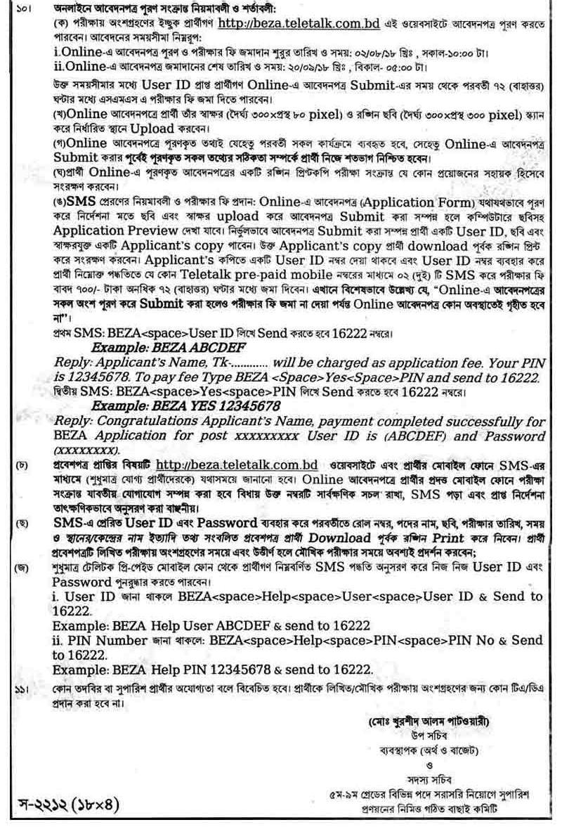 BEZA Job Circular Apply Process