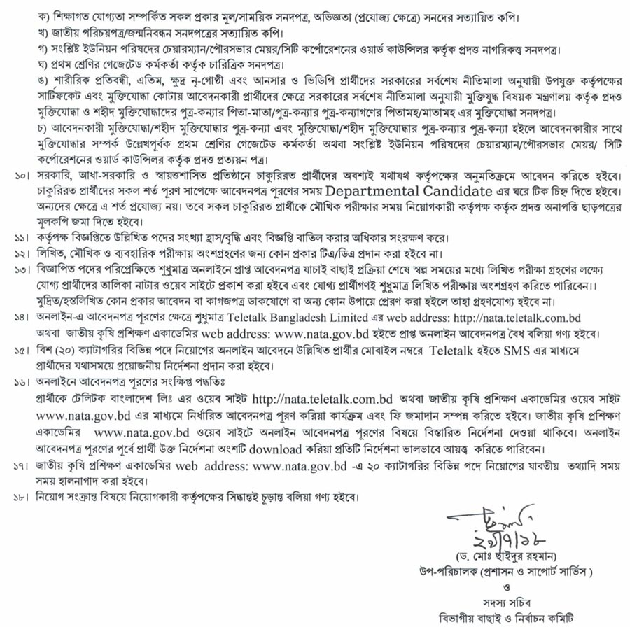 NATA Job Circular Apply 2018