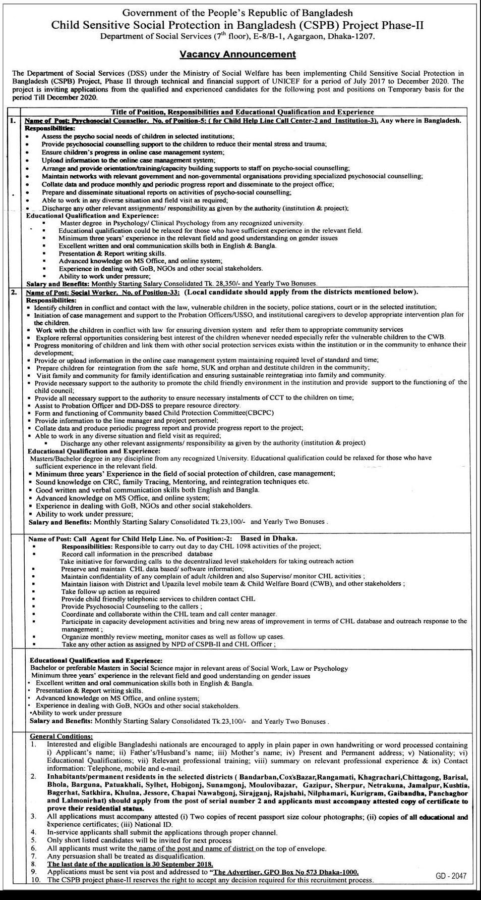CSPB Job Circular Apply Process