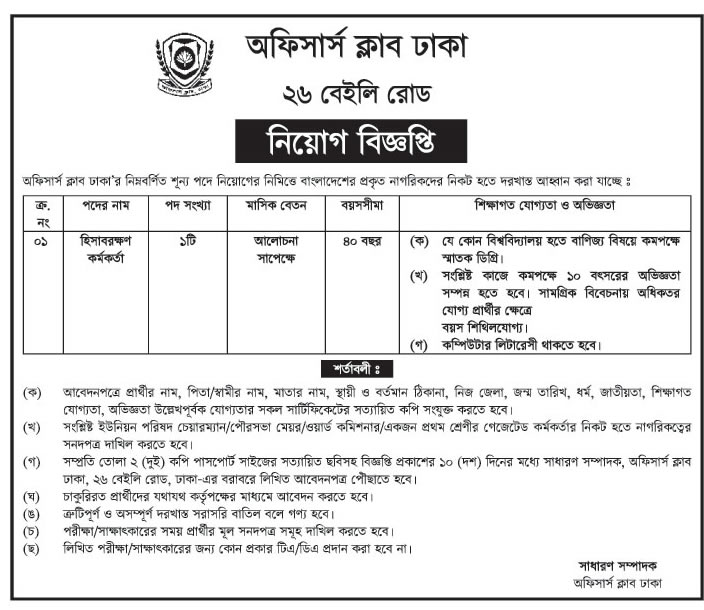 Officers Club Dhaka Job Circular
