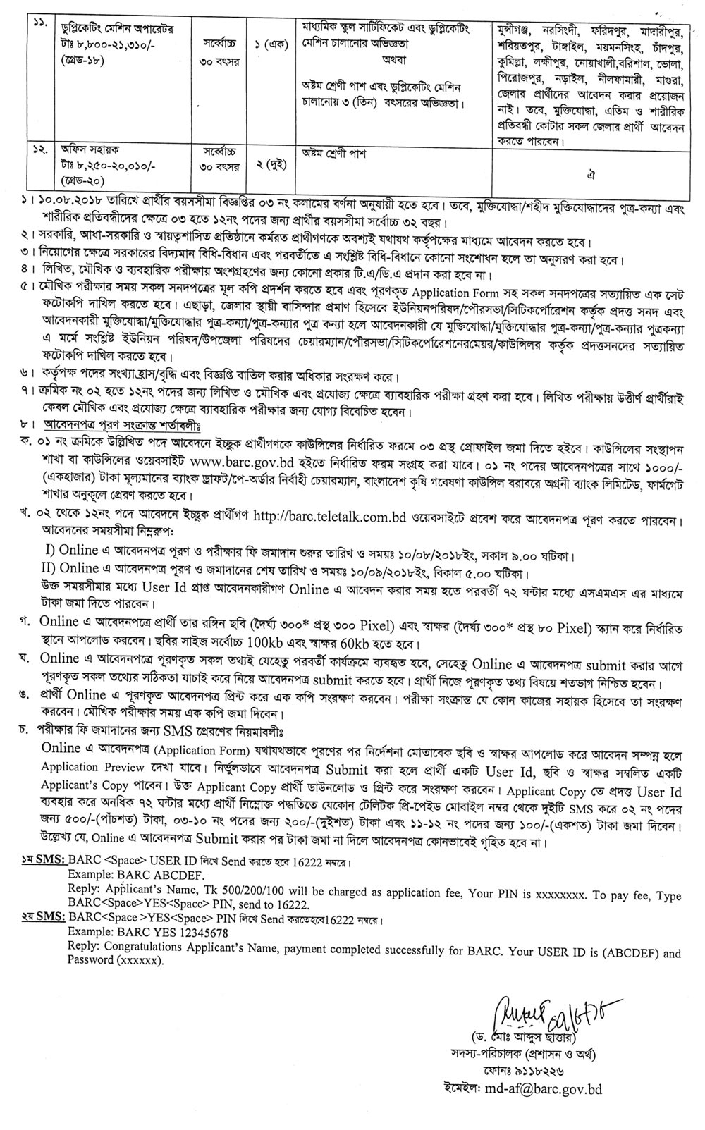 BARC Job Circular Apply
