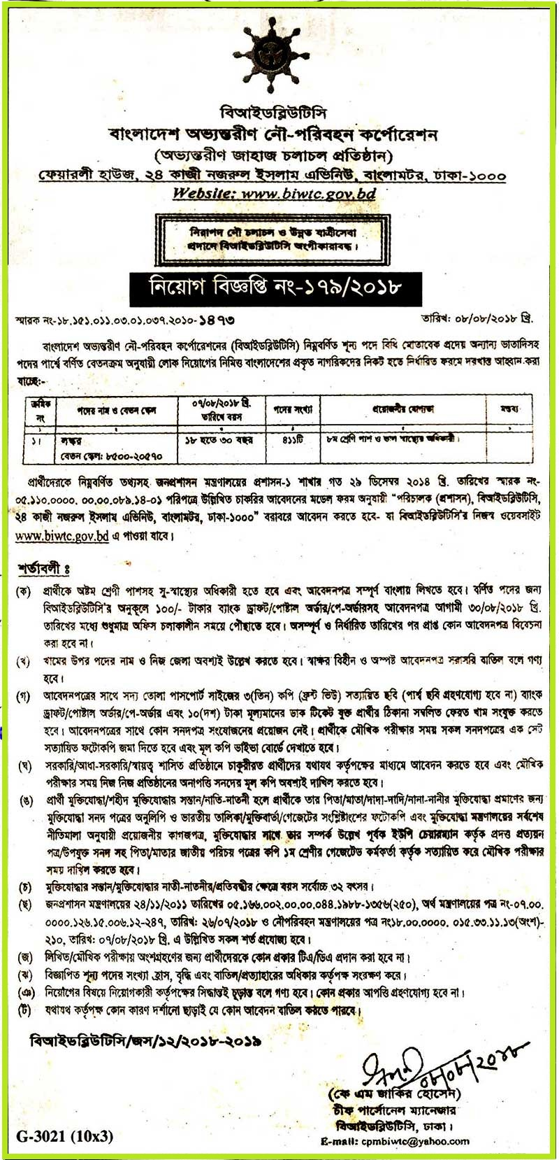BIWTC Job Circular Apply Process