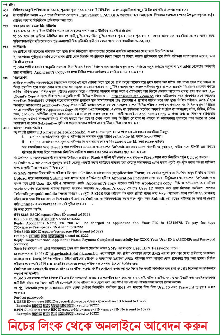 BSCIC Teletalk Apply, Admit Card 2018