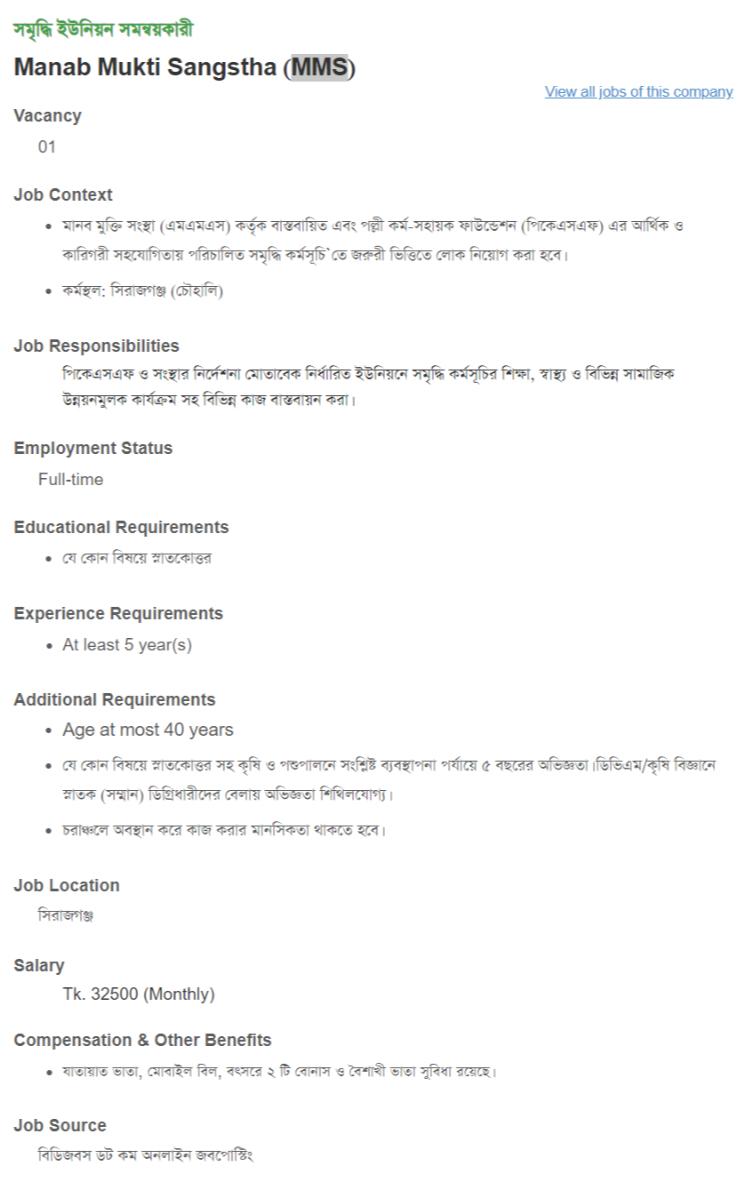 MMS NGO job circular