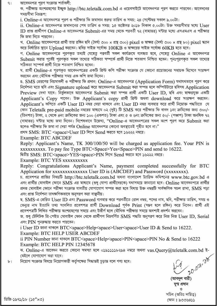 BTC Job Circular Apply Form