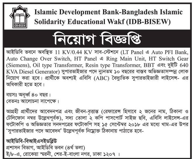 Islamic Development Bank Job Circular