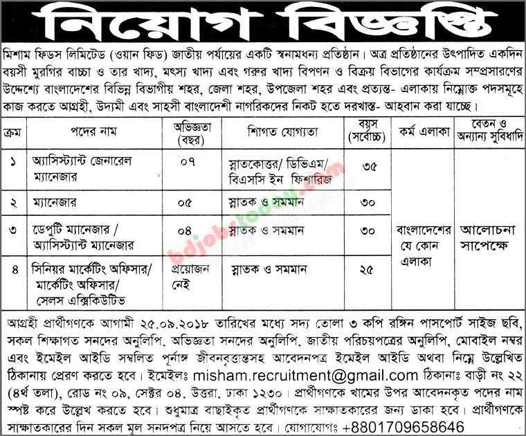 Misham Feeds Ltd Job Circular