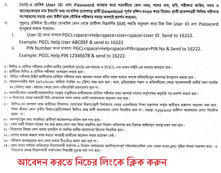 pgcl teletalk bd