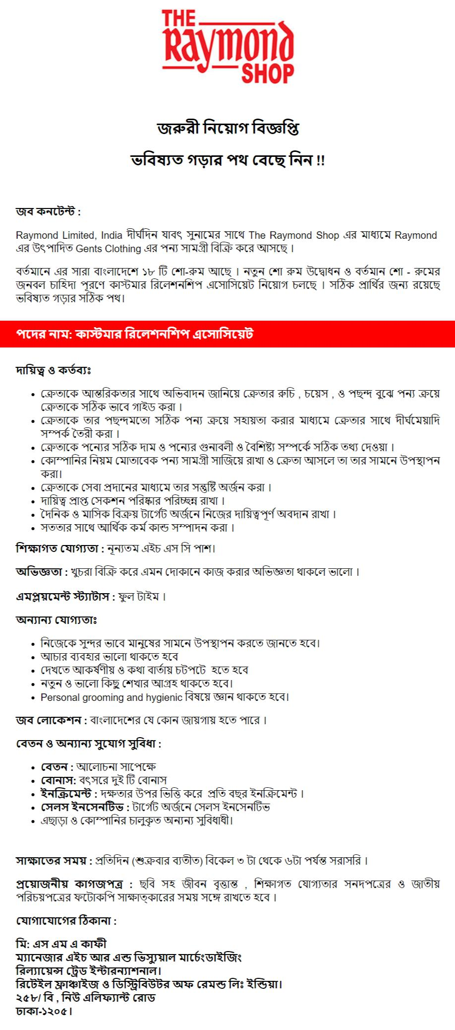 Raymond Limited Job Circular