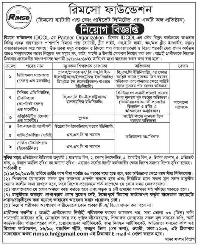 Rimso Foundation Job Circular