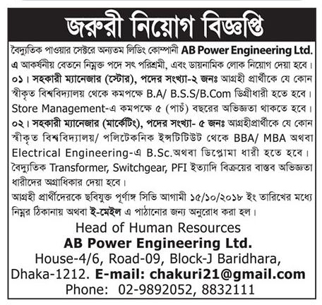 AB Power Engineering Ltd Job Circular