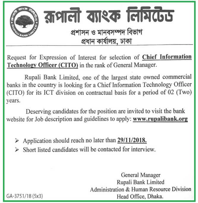 Rupali Bank Limited Job circular some New vacancy post.