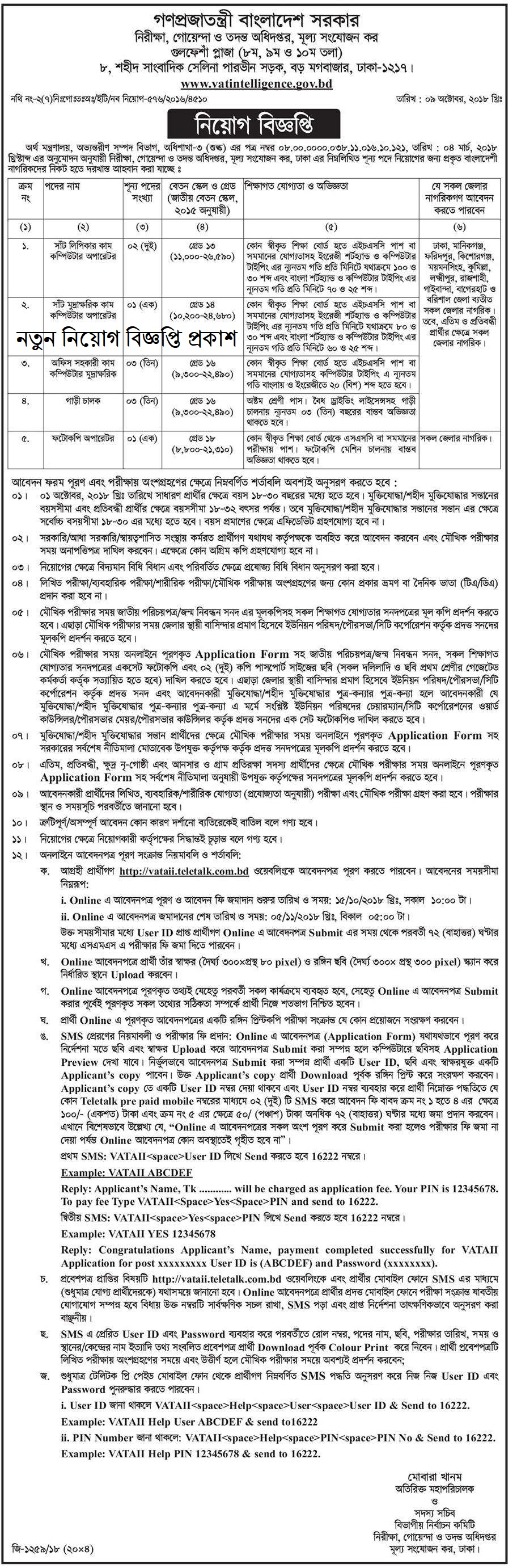 Vat Intelligence Job Circular