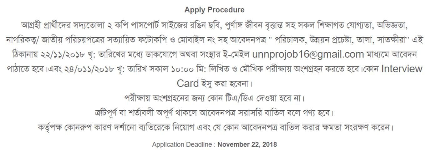 Unnayan Prochesta job circular apply