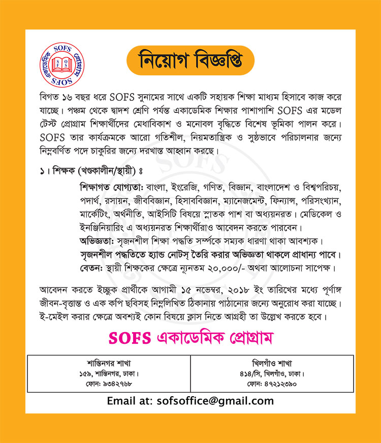 SOFS Academic Program Job Circular