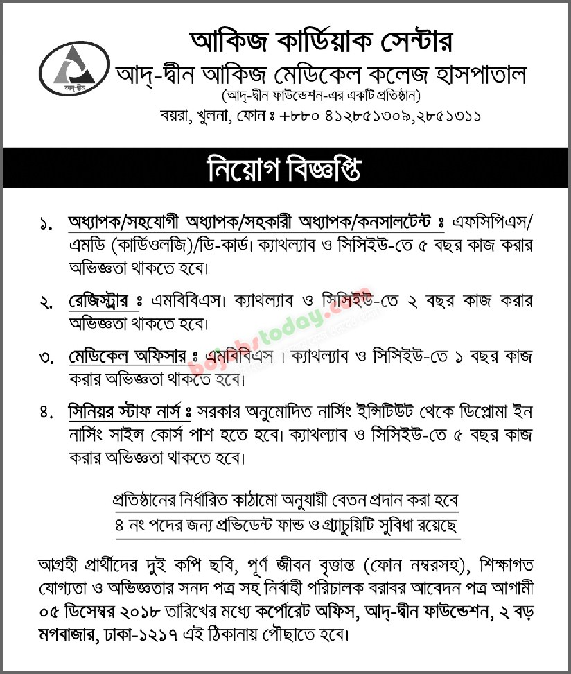 See Akij Cardiac Center Job Circular