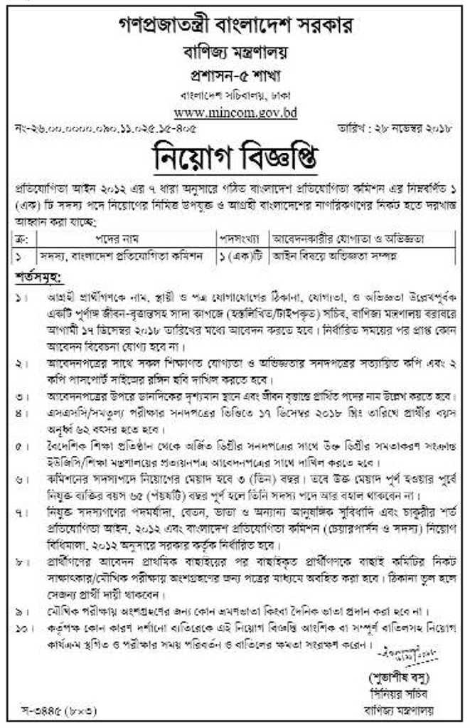 Mincom Job Circular- www.mincom.gov.bd