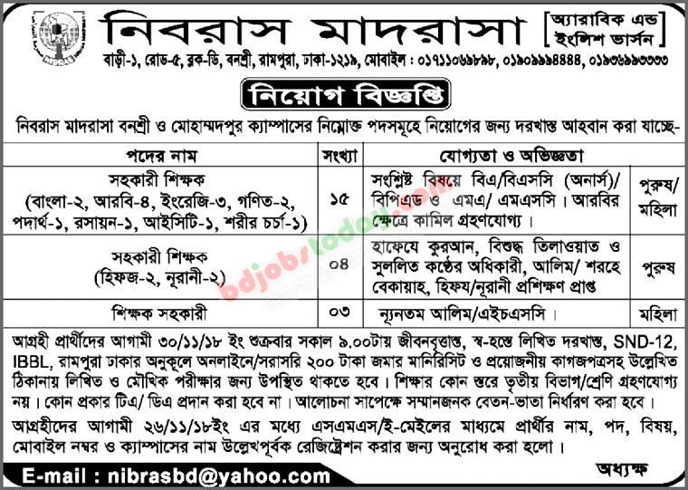 Nibras Madrasah Job Circular