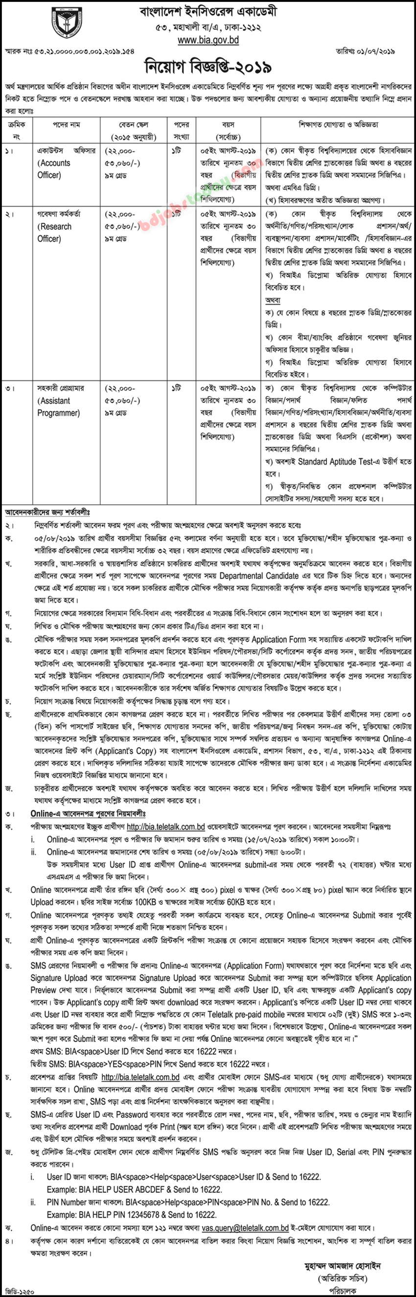 BIA Job Circular Apply 2019
