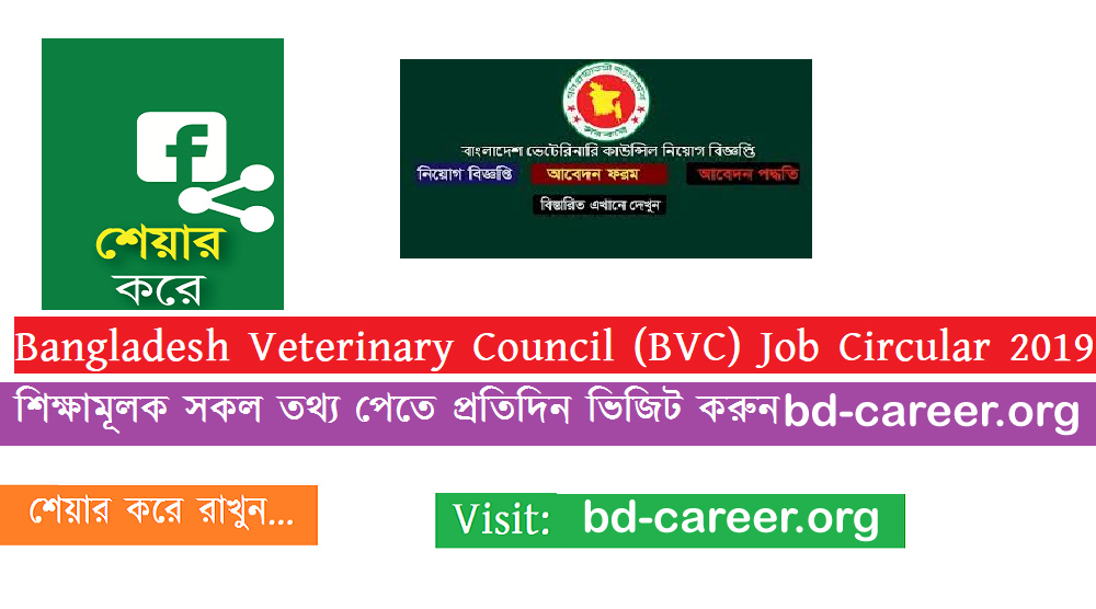 BVC Job Circular Apply 2019 - bvc.gov.bd