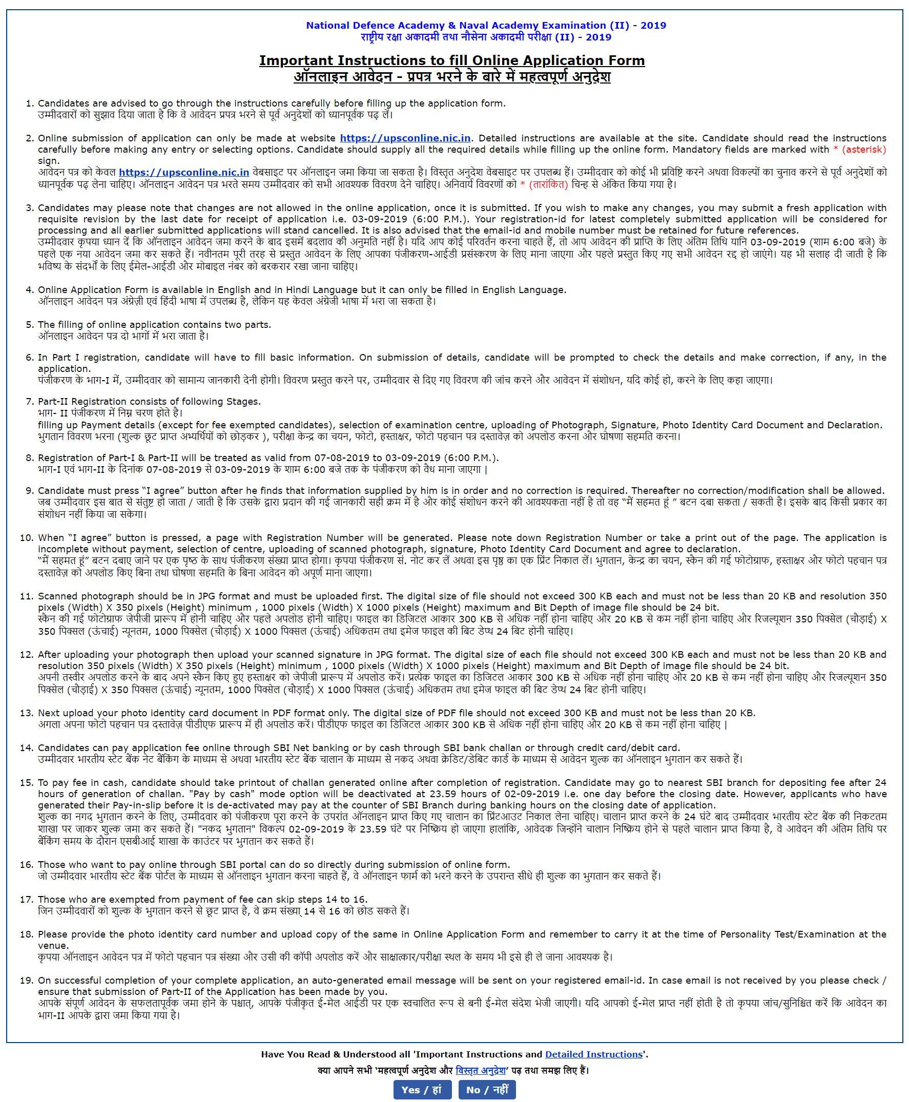 UPSC Job Circular Apply 2019