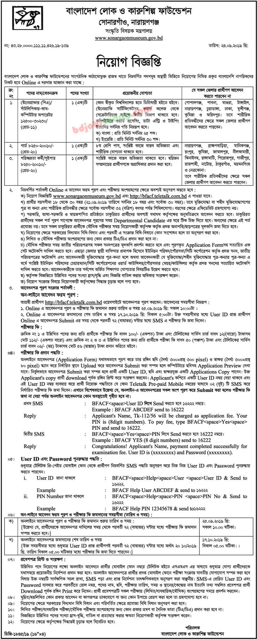 BFACF Job Circular Apply