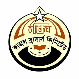 Kazal Brothers Limited Job Circular