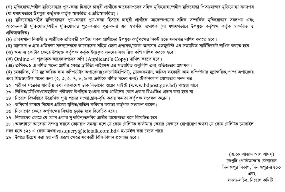 PMGNC Job Circular Apply 2019