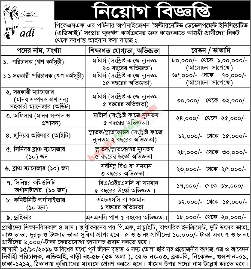 ADI Job Circular Apply 2019