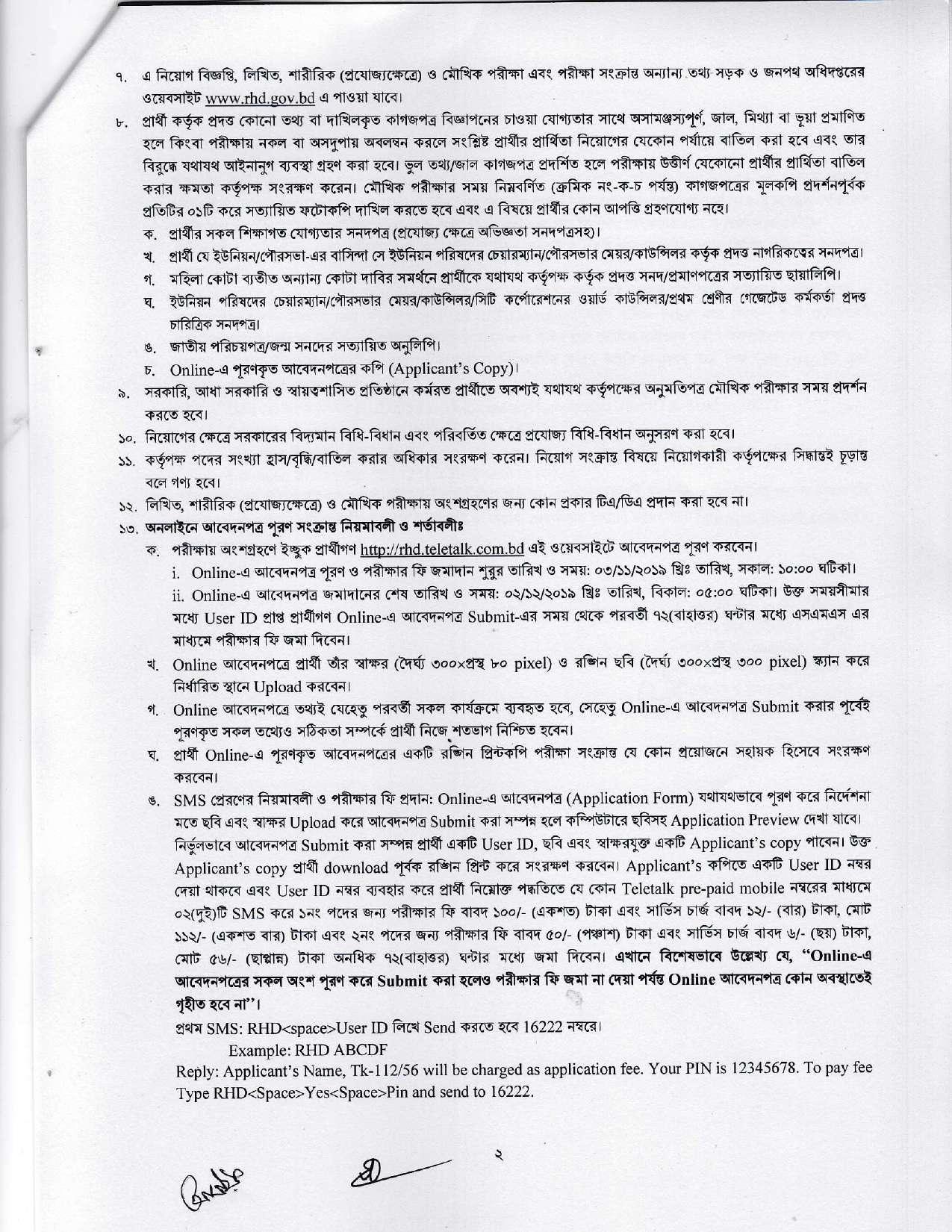 RHD Teletalk Apply, Admit Card 2019 - rhd.teletalk.com.bd