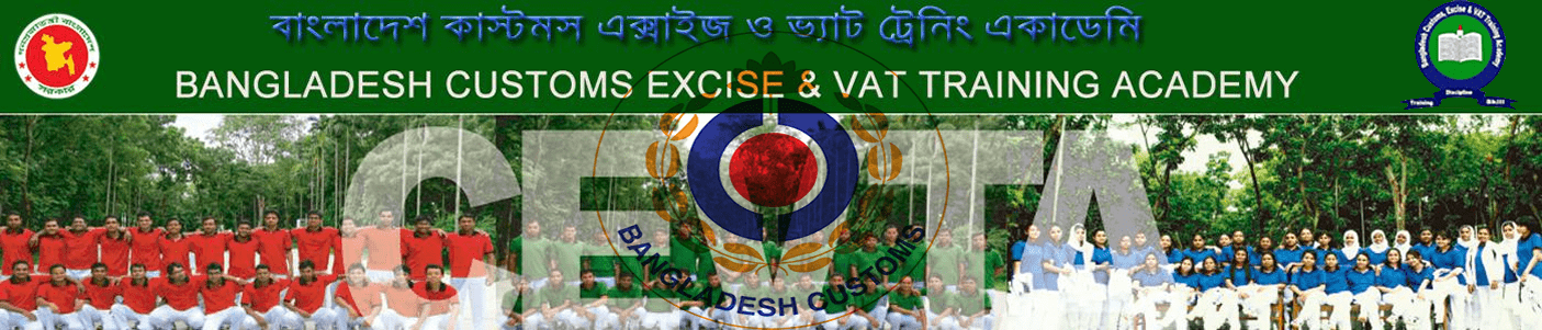 CEVTA Job Circular Apply 2019