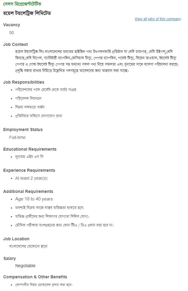 Royal Toiletries Ltd Job Circular Apply 2019