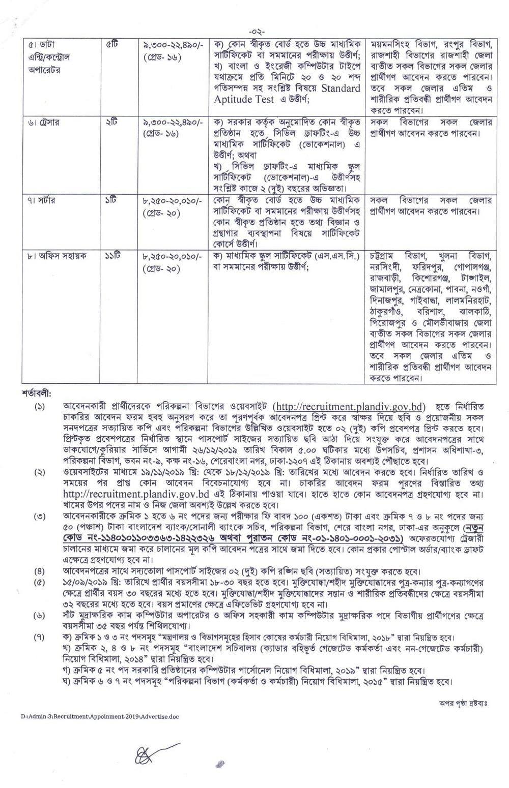 Plandiv-Job-Circular-2019-PDF-2